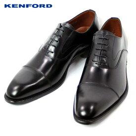 KENFORD ケンフォード ビジネスシューズ KB48-100 ストレートチップ レザー 靴 革 【メンズ】【smtb-MS】