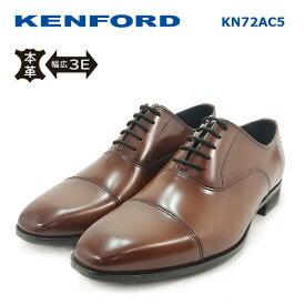 ケンフォード KENFORD KN72AC5 ビジネスシューズ ストレートチップ ワイド EEE 3E 牛革 本革ブラウン 【メンズ】