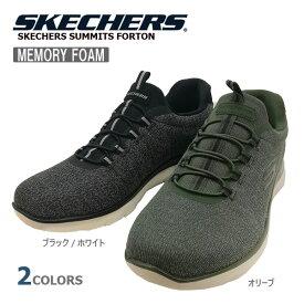 SKECHERS SUMMITS FORTON スケッチャーズ サミッツ フォートン 軽量 スリッポン メンズ 52813 【メンズ】