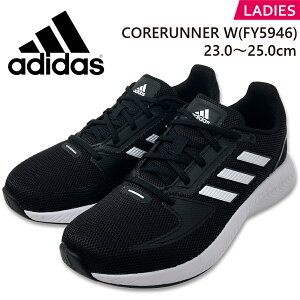 アディダス FY5946 adidas CORERUNNER W コアランナーW ランニングシューズ ジョギングシューズ マラソンシューズ レディースシューズ 【レディース】