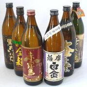 【限定】厳選焼酎・九州焼酎巡りセット900ml×6本
