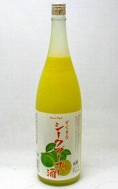 【本州以外は西濃運輸使用】【送料無料】すてきなシークワーサー酒1800ml×4本セット