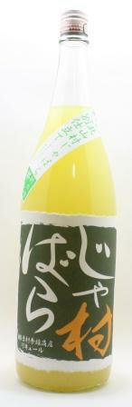 【本州以外は西濃運輸使用】【限定】じゃばら酒 別仕立て1800ml×3本(送料無料セット)