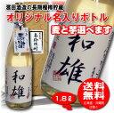 【送料無料】濱田酒造名入れオリジナル焼酎むぎ・いも選べます 1800ml 1.8L名入れお酒【プレゼントに】【楽ギフ_包装…