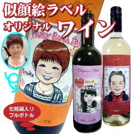 【送料無料】オリジナルワイン 似顔絵ラベル750ml 1本 化粧箱入りプレゼント 名入れお酒 贈り物【楽ギフ_包装選択】