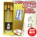 【送料無料】名入れオリジナルラベル焼酎・梅酒 720ml名入れお酒※※北海道・沖縄は別途送料¥800が掛かります。【楽…