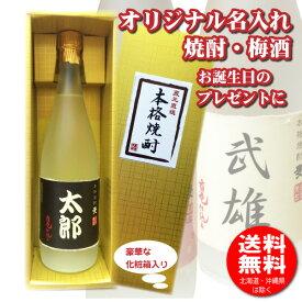【送料無料】名入れオリジナルラベル焼酎・梅酒 720ml名入れお酒 父の日 母の日