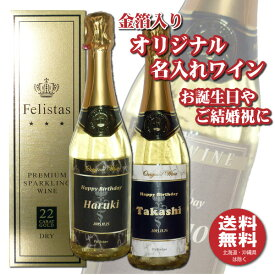 【送料無料】オリジナル 名入れ 金箔入りスパークリングワイン750ml 化粧箱入りプレゼントに 名入れお酒 父の日 バレンタイン
