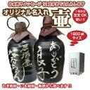 【おすすめ】名入れオリジナル壷吉四六型黒(つぼ陶器)1800ml名入れお酒焼酎・梅酒選べます【プレゼントに】【楽ギフ…