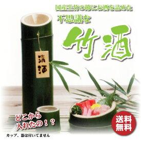 【送料無料】ふしぎな竹酒 720ml 清酒 日本酒 豊澤本店 竹に入ったお酒 父の日 プレゼント