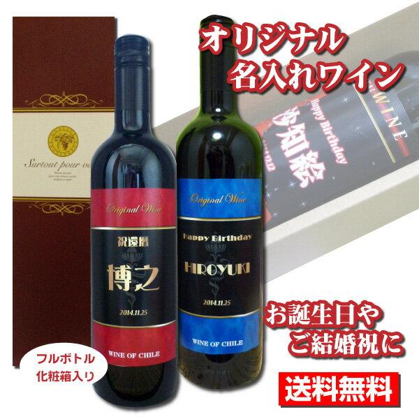 【送料無料】オリジナル 名入れワイン750ml 1本 化粧箱入りプレゼントに名入れお酒 お歳暮 クリスマス【楽ギフ_包装選択】