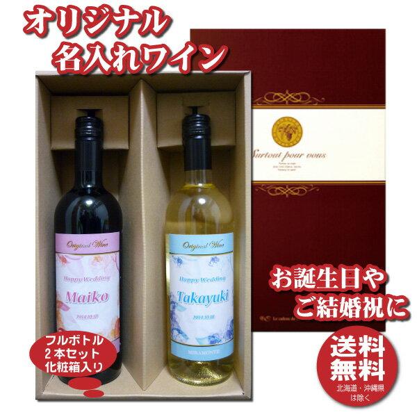 【送料無料】オリジナル 名入れワイン750ml 2本 化粧箱入りプレゼントに名入れお酒 バレンタイン【楽ギフ_包装選択】