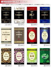 【送料無料】オリジナル名入れワイン