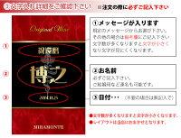 【送料無料】オリジナル名入れワイン720ml1本化粧箱入りプレゼントに【楽ギフ_包装選択】