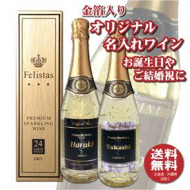 【送料無料】オリジナル 名入れ 金箔入りスパークリングワイン750ml 化粧箱入り 父の日 プレゼント NEWラベル