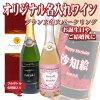 オリジナル名入れスパークリングワイン750ml1本化粧箱入りプレゼントに名入れお酒