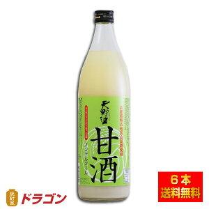 【送料無料】天野酒 麹の甘酒 900mlx6本 あまざけ ノンアルコール