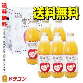 【送料無料】青森便り りんごジュースストレート 1L×6本 ビン※北海道・沖縄は別途送料800円がかかります