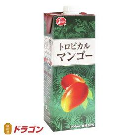 ジューシー トロピカルマンゴージュース1000ml 1L紙パック入り 果汁30%