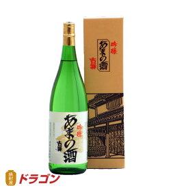 天野酒 吟醸 吉祥 1.8L あまのさけ 日本酒 清酒 1800ml