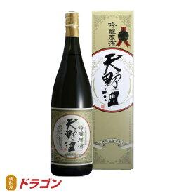 天野酒 吟醸原酒 1.8L あまのさけ 日本酒 清酒 1800ml 化粧箱入