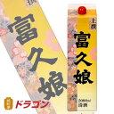 富久娘 上撰 2Lパック 2000ml 清酒 日本酒 ふくむすめ※12本まで1個口の送料で発送
