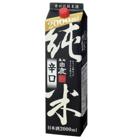 黒松白鹿 純米辛口 2Lパック 日本酒 清酒 2000ml