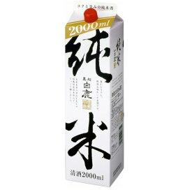 黒松白鹿 純米 2Lパック 日本酒 清酒 2000ml