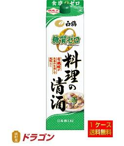 【送料無料】白鶴 料理の清酒 糖質ゼロ 1.8L×6 料理酒 1800ml パック