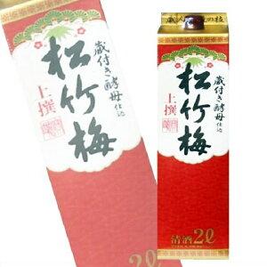上撰 松竹梅 サケパック2L紙パック×6 1ケース2000ml 宝酒造