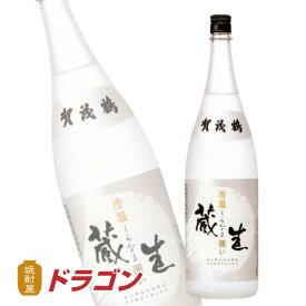 賀茂鶴 冷温蔵生囲い 蔵生 くらなま 1.8L 清酒 日本酒 1800ml