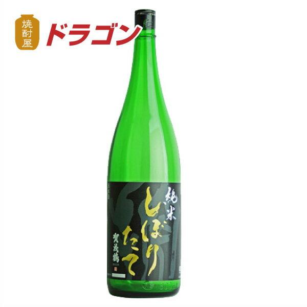 賀茂鶴 純米 しぼりたて 1.8L 冬季限定 清酒 日本酒 1800ml