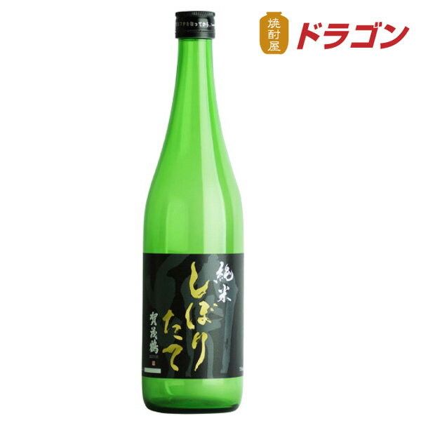 賀茂鶴 純米 しぼりたて 720ml 冬季限定 清酒 日本酒