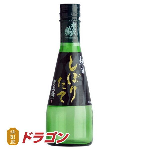 賀茂鶴 純米 しぼりたて 300ml 冬季限定 清酒 日本酒