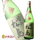 雪の松島 醸魂+20 1800ml純米酒 日本酒 1.8L東北 宮城 大和蔵酒造