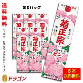 【送料無料】菊正宗 キクマサピンパック 2L×6本 辛口淡麗 日本酒 清酒 2000ml 1ケース