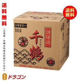 【送料無料】調理酒 千鶴 せんかく 18L キュービーテナー バッグイン 合同 業務用 大容量 BIB