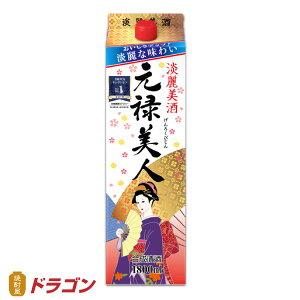 合成酒・合成清酒 元禄美人 1800mlパック 合同酒精 料理酒にもお使いいただけます げんろくびじん 1.8L