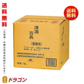 【送料無料】清酒 百長 18L キュービーテナー バッグイン 普通酒 福徳長酒類 業務用 大容量 BIB