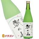 【数量限定】朝日山 純米にごり 720ml あさひやま 朝日酒造 久保田 清酒 日本酒