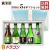 【送料無料】父の日ギフト日本酒純米酒飲み比べセット300ml×5本日本酒セット清酒