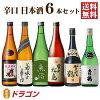 【送料無料】辛口飲み比べセット720ml×6本日本酒清酒からくち