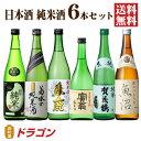 【送料無料】日本酒 純米酒 飲み比べセット 720ml×6本  日本酒セット 清酒