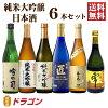 【送料無料】日本酒純米大吟醸飲み比べセット720ml×6本日本酒セット清酒