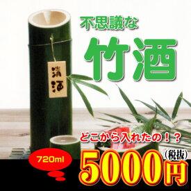 【贈り物に】ふしぎな竹酒 720ml 清酒  日本酒豊澤本店 【不思議な竹酒】