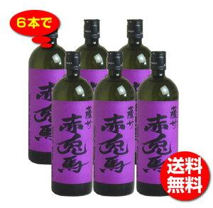 【送料無料】 紫の赤兎馬 (むらさきのせきとば) 25度 720ml×6本 濱田酒造 芋焼酎
