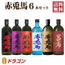 【送料無料】赤兎馬(せきとば)6種セット 720ml 6本 濱田酒造  芋焼酎 麦焼酎 飲み比べ