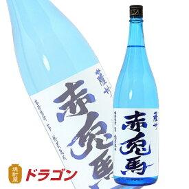 【季節・数量限定】赤兎馬(せきとば)  ブルー 20度 1800ml 濱田酒造 【芋焼酎】1.8L