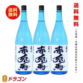 【送料無料】【季節・数量限定】赤兎馬(せきとば)  ブルー 20度 1800ml×3 濱田酒造 【芋焼酎】1.8L