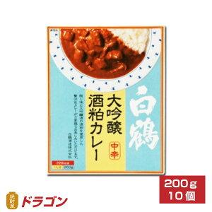 【送料無料】白鶴 大吟醸酒粕カレー 200g×10個 レトルトカレー 保存食
